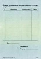 Приложение к диплому о профессиональной переподготовке - 2-я страница
