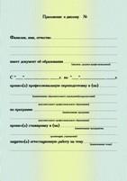 Приложение к диплому о профессиональной переподготовке - 1-я страница