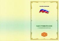 Удостоверение-о-повышении-квалификации-1-я-страница