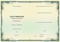 Удостоверение-о-повышении-квалификации-2-я-страница