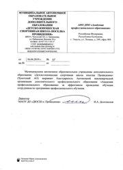 Отзыв Провиденский ДЮСШ