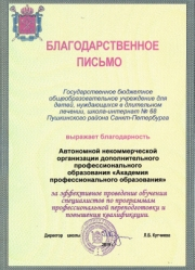 Отзыв школа-интернат 68 Санкт-Петербург