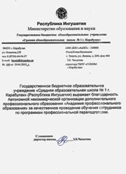 Отзыв СОШ 3 Лесозаводск