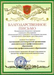 Отзыв КЦСОН Минусинск