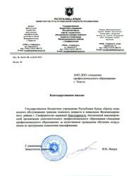 Отзыв ЦСО Симферополь