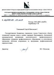 Отзыв ЦСП Севастополь