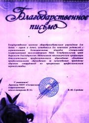 Отзыв СКШИ-14