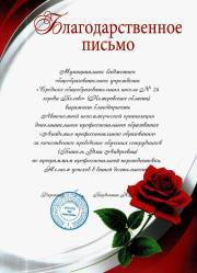 Отзыв СОШ-24 Белово