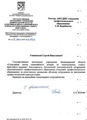 Отзыв СШОР ГСФ