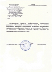 Отзыв Сахалинский ПЦ-3