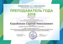 Карабанов